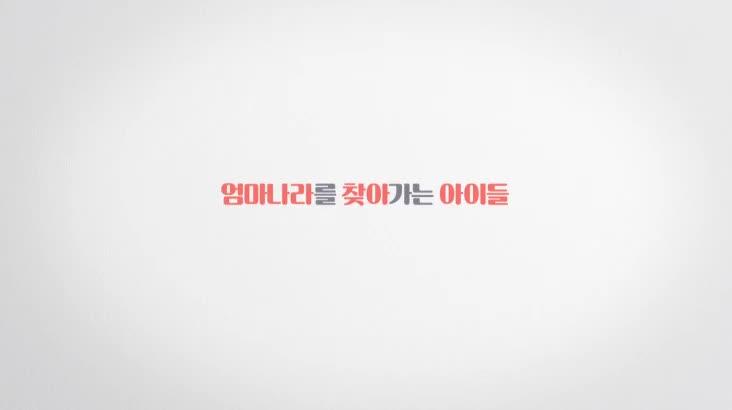 (12/21 방영) 위메필 베짱이 특별한 여행