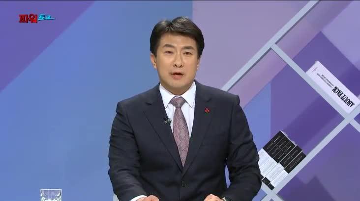 (12/22 방영) 파워토크 – 진호정(예금보험공사 부산경남 지역통합실장), 김상화(낙동강공동체 대표)