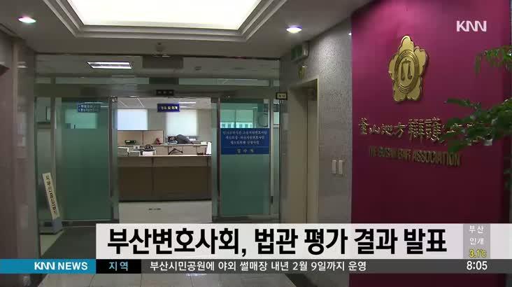 부산변호사회, 2019년도 법관평가 결과 발표