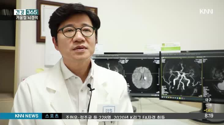 건강365-겨울철 뇌경색 조심!