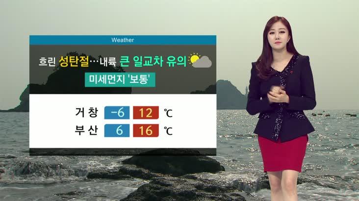 뉴스아이 날씨 12월24일(화)