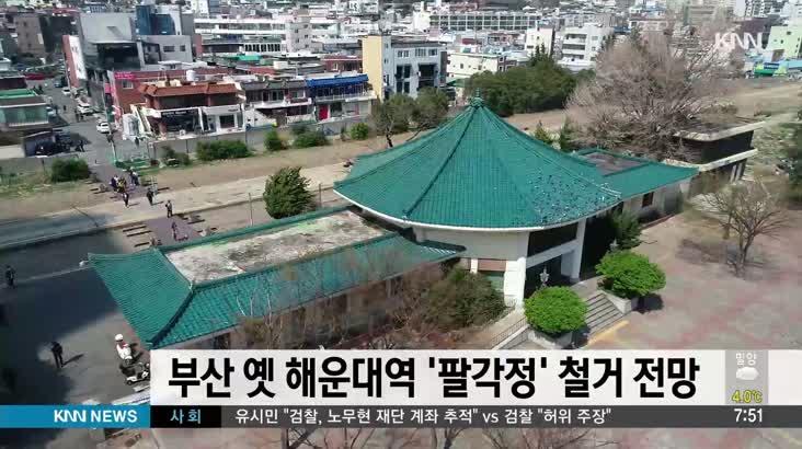 부산 옛 해운대역 '팔각정' 철거 전망