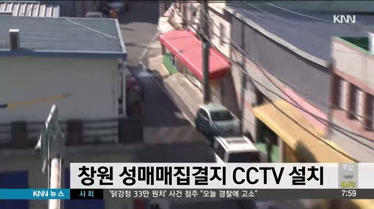 서성동 성매매집결지 CCTV 설치완료