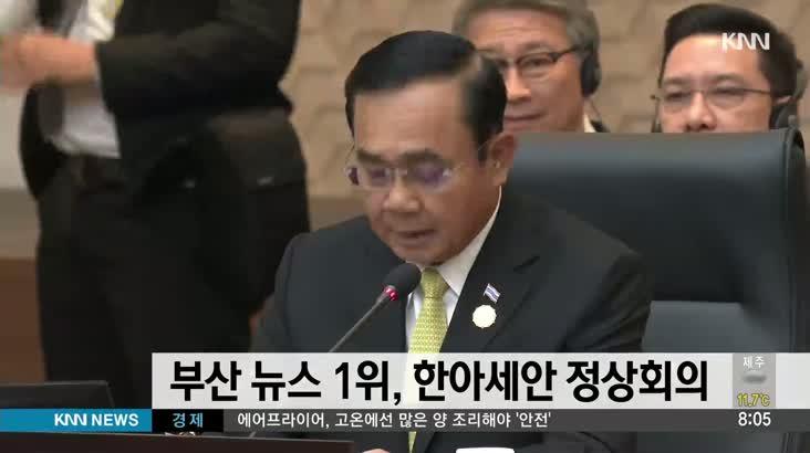 올해 부산 10대 뉴스 1위는 한*아세안 정상회의