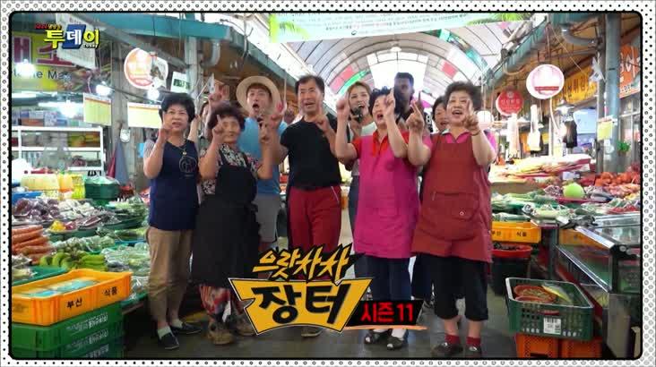 (12/24 방영) 으랏차차 장터 시즌 11 – <연말특집> I♥전통시장