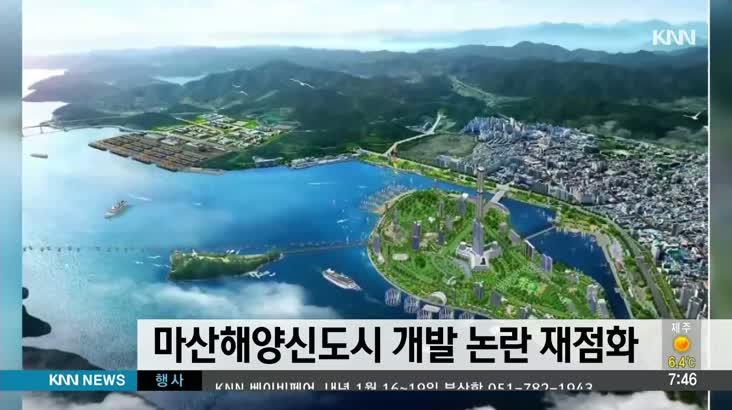 마산해양신도시 개발 논란 재점화