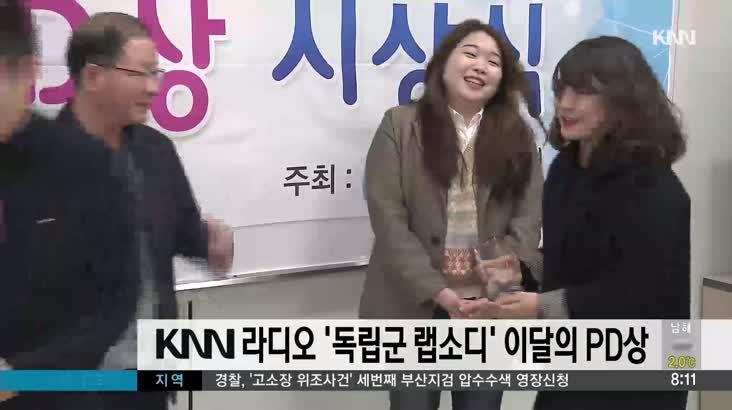 "KNN라디오 다큐 ""독립군 랩소디"" 이달의 PD상 수상"