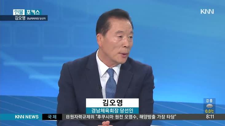 [인물포커스]-김오영  경남체육회장 당선자