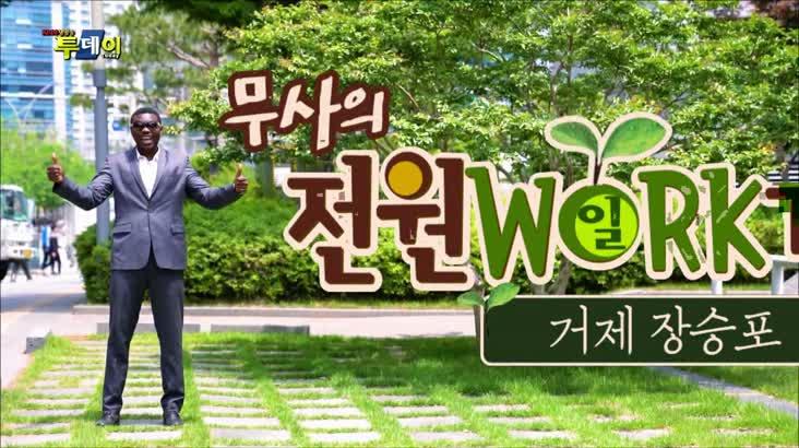 (12/26 방영) 무사의 전원일기 – 거제 장승포 3화