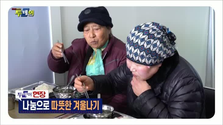 (12/26 방영) 투데이 현장 – 나눔으로 따뜻한 겨울나기