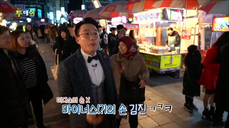 (12/27 방영) 신비한 동호회 사전 – 다트 동호회
