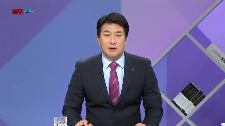 (12/29 방영) 파워토크 – 김병진(한국국제물류협회 회장), 최형림(동아대 경영학과 교수)