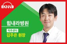(01/01 방송) 오후 – 척추압박골절에 대해 (김주은 / 힘내라병원 원장)