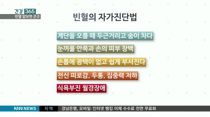 """[건강365']1/1 모닝와이드 재방( 12/30 2'56"""" 빈혈)"""