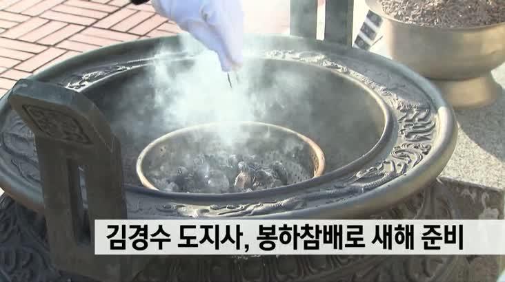 김경수 도지사, 봉하마을 참배로 새해 도정 준비