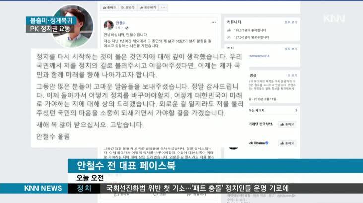 총선전 PK정치권 격동