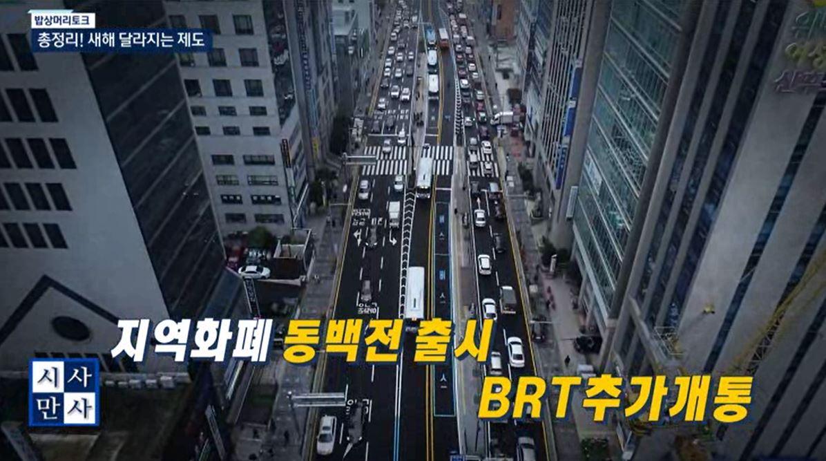 (01/02 방영) (목) 송준우의 시사만사