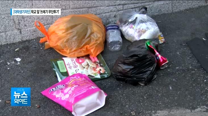 현대HCN부산방송 대학생 기자단 쓰레기무단투기