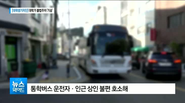 현대HCN부산방송 대학생 기자단 불법주차