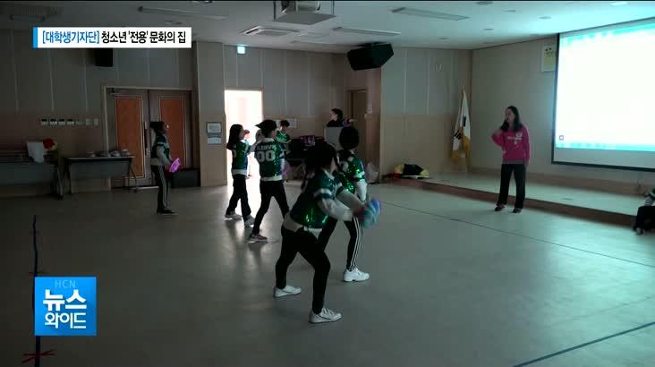 현대HCN부산방송 대학생 기자단 청소년문화의집
