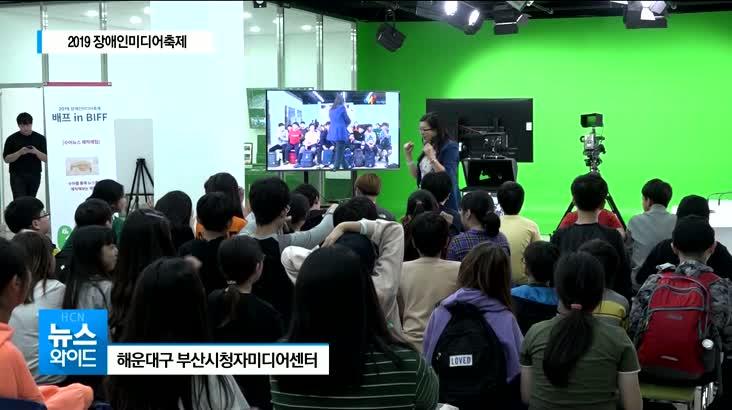 현대HCN부산방송 대학생 기자단 배리어프리