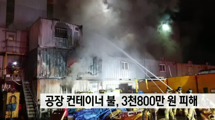 공장 컨테이너 불, 3천8백만원 피해