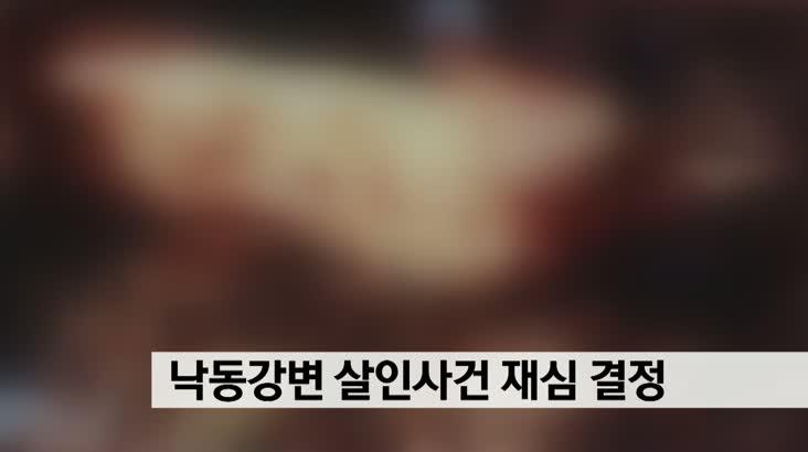 6일 낙동강변 살인사건 재심 결정