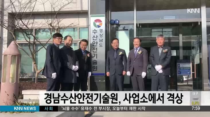 경남수산안전기술원, 사업소에서 격상