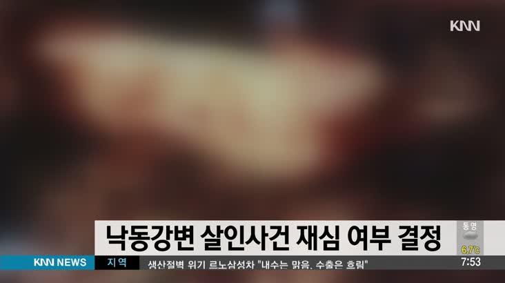 낙동강변 살인사건 재심 여부, 오늘(6) 결정