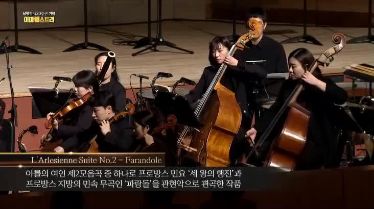 (01/04 방영) 남명창사30주년 기념 송년음악회 이마에스트리
