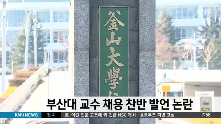 부산대 행정학과 교수채용 찬반 발언 논란