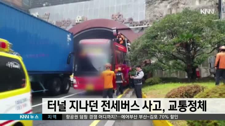 터널 지나던 전세버스, 철구조물 부딪쳐