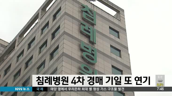 부산 침례병원 4차 경매 기일 또 다시 연기