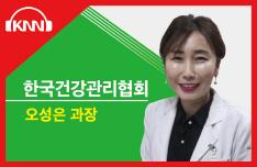 (08/31 방송) 오전 – 건강검진에 대해 (오성은 / 한국건강관리협회 진료과장)