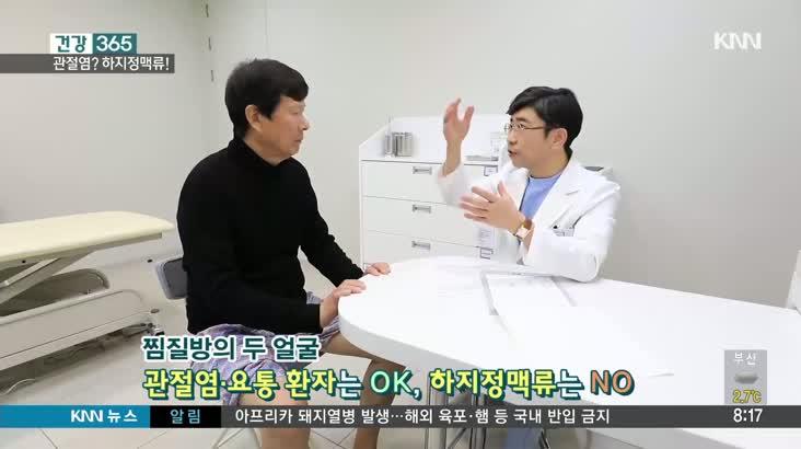 [건강 365]다리 아픈데 관절염 아니다? 하지정맥류!