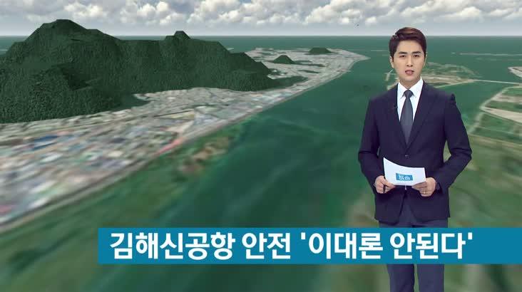 김해신공항 안전 '이대론 안된다'