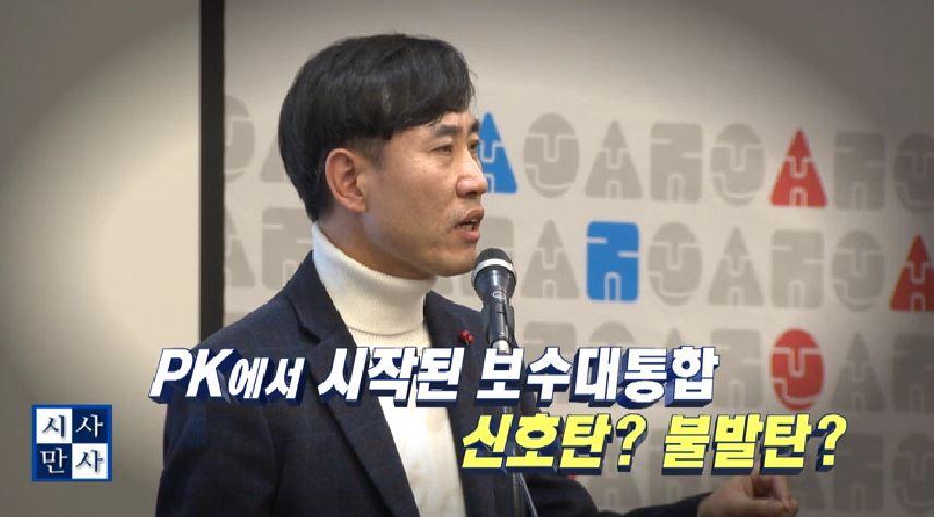 (01/08 방영) (수) 송준우의 시사만사