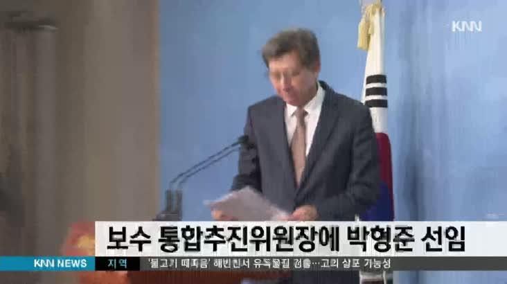 보수통합추진위원장 박형준