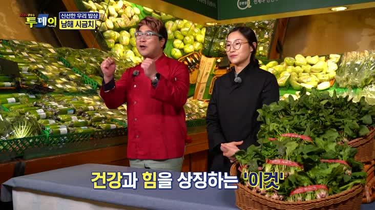 (01/09 방영) 신선한 우리밥상 – 남해 시금치
