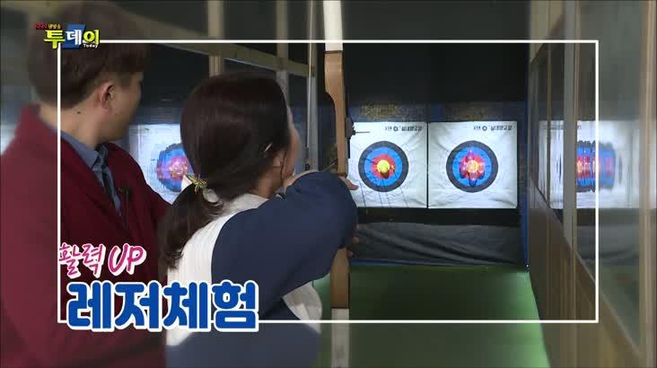 (01/10 방영) 펀펀 주말의 품격 – 활력 UP 레저체험