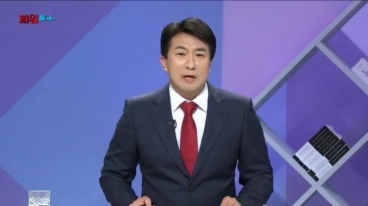 (01/12 방영) 파워토크 – 김석준(부산시교육감), 박종훈(경남도교육감)