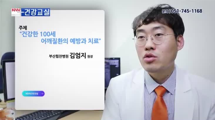 [2020. 01. 20 KNN건강교실] 건강한 100세 어깨질환의 예방과 치료