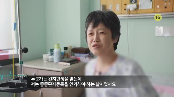 (01/13 방영) 메디컬 24시 닥터스 1부 – 암을 이기는 열쇠 면역력을 잡아라