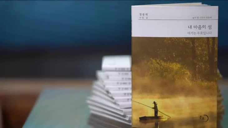 (01/13 방영) 내 마음의 섬 여기는 우포입니다 (정봉채 / 사진가)