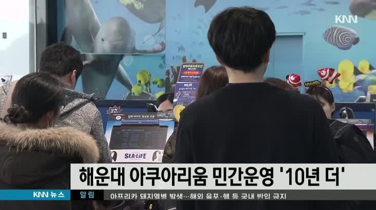 해운대 아쿠아리움 민간운영 '10년 더'