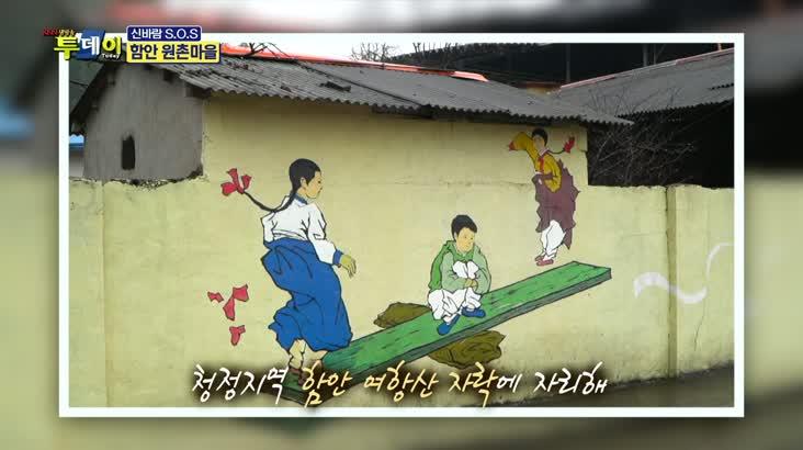 (01/14 방영) 신바람 SOS – 함안 원촌마을