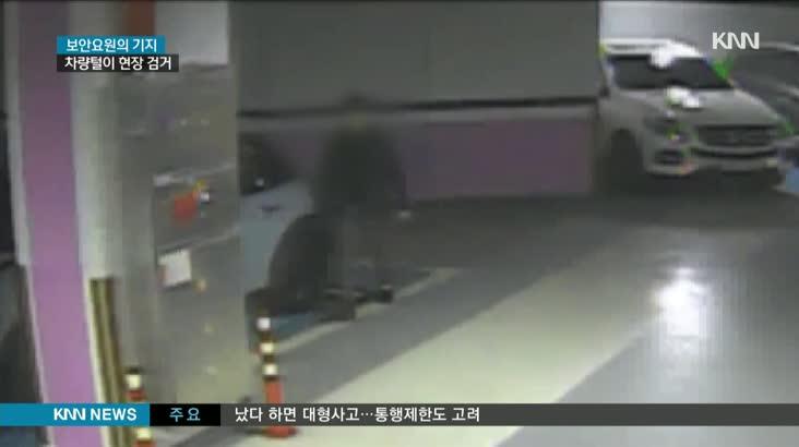초고층아파트 차량털이범, 보안요원에게 붙잡혀