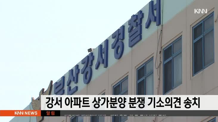 부산 강서 아파트상가 분양 분쟁 기소의견 송치