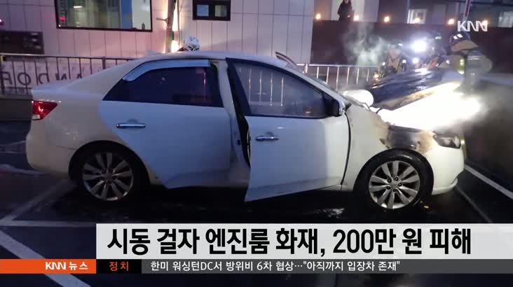 차량 시동 걸자 엔진룸에서 불, 2백만원 피해