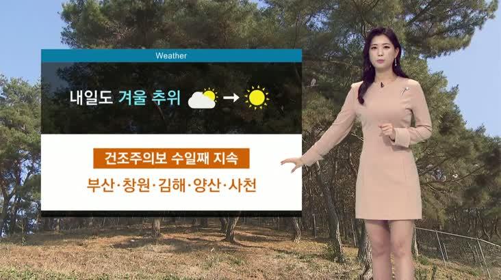 뉴스아이 날씨 1월16일(목)